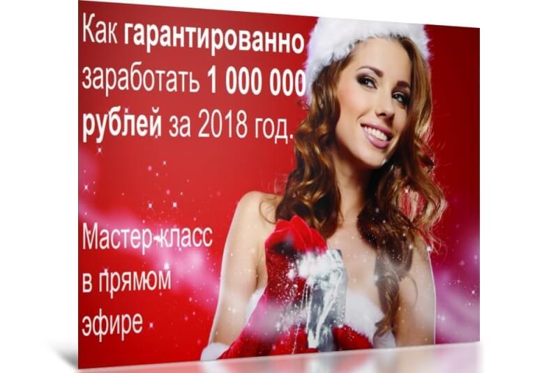 [Запись эфира] Как гарантированно заработать 1 млн. за 2018 год