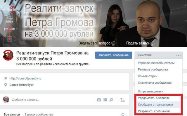 Реалити-запуск Петра Громова на 3 000 000 рублей